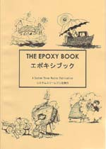 「エポキシブック」日本語版