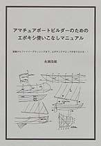 「アマチュアボートビルダーのためのエポキシ使いこなしマニュアル」